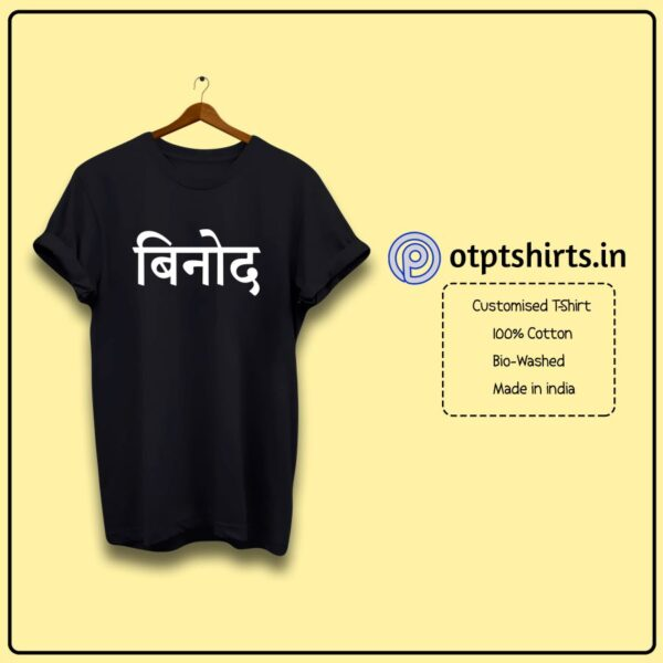 Hindi Binod T Shirt